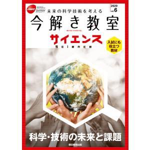 今解き教室サイエンス JSECジュニア 2020 Vol.6 電子書籍版 / 朝日新聞社教育総合本部 ebookjapan