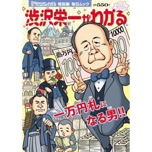 【初回50%OFFクーポン】月刊Newsがわかる特別編 渋沢栄一がわかる 電子書籍版 / Newsが...