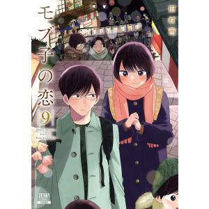 モブ子の恋 9巻 電子書籍版 / 著:田村茜|ebookjapan