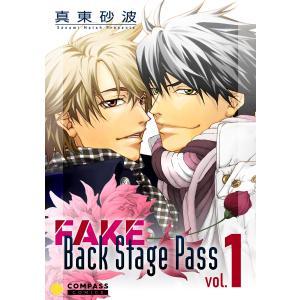 【初回50%OFFクーポン】FAKE Back Stage Pass【コミックス版】(vol.1) 電子書籍版 / 著:真東砂波|ebookjapan