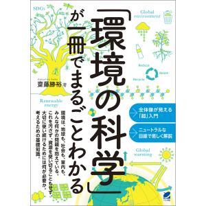 「環境の科学」が一冊でまるごとわかる 電子書籍版 / 著:齋藤勝裕|ebookjapan
