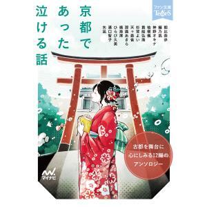 【初回50%OFFクーポン】京都であった泣ける話 電子書籍版 ebookjapan