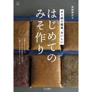 ポリ袋で簡単、おいしい はじめてのみそ作り 料理の本棚 電子書籍版 / 著:真藤舞衣子|ebookjapan