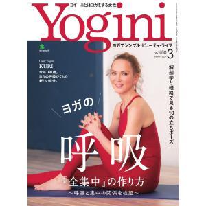 Yogini(ヨギーニ) 2021年3月号 Vol.80 電子書籍版 / Yogini(ヨギーニ)編集部|ebookjapan