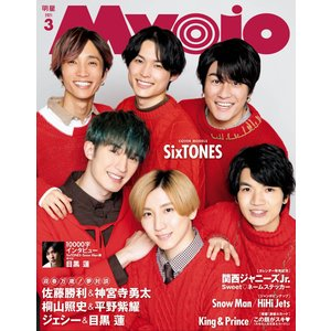 Myojo 2021年3月号 電子書籍版 / 集英社|ebookjapan