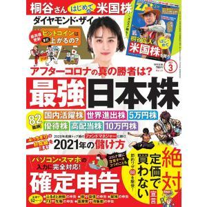 ダイヤモンドZAi 2021年3月号 電子書籍版 / ダイヤモンドZAi編集部|ebookjapan