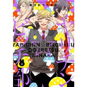 ヤリチン☆ビッチ部 (4) 電子書籍版 / おげれつたなか|ebookjapan