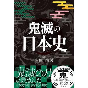 鬼滅の日本史 電子書籍版 / 監修:小和田哲男