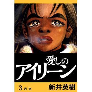 愛しのアイリーン【完全版】3 電子書籍版 / 新井英樹|ebookjapan
