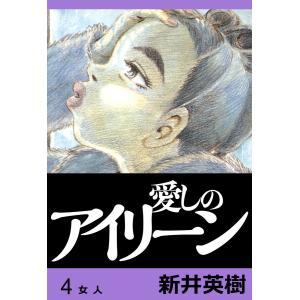 愛しのアイリーン【完全版】4 電子書籍版 / 新井英樹|ebookjapan