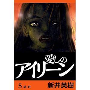 愛しのアイリーン【完全版】5 電子書籍版 / 新井英樹|ebookjapan