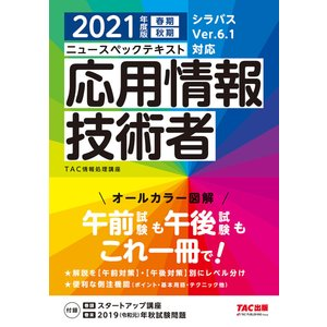 【初回50%OFFクーポン】すぐ理解できるオールカラー ニュースペックテキスト 応用情報技術者 2021年度版(TAC出版) 電子書籍版|ebookjapan