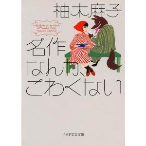 名作なんか、こわくない(PHP文芸文庫) 電子書籍版 / 柚木麻子(著)|ebookjapan