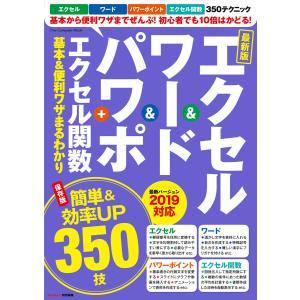 エクセル&ワード&パワポ+エクセル関数 基本&便利ワザまるわかり 最新版 電子書籍版 / ゲットナビ...