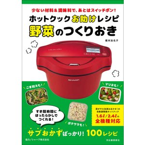 【初回50%OFFクーポン】ホットクックお助けレシピ 野菜のつくりおき 電子書籍版 / 橋本加名子 ebookjapan