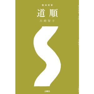 整体覚書 道順 電子書籍版 / 川崎智子 ebookjapan