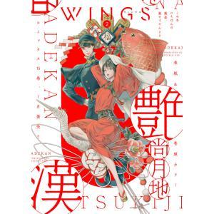 ウィングス 2021年02月号[期間限定] 電子書籍版|ebookjapan