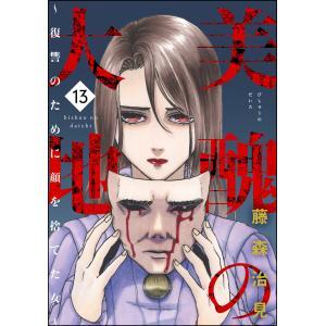 美醜の大地〜復讐のために顔を捨てた女〜 (13) 電子書籍版 / 藤森治見|ebookjapan