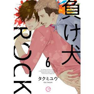 負け犬ROCK (6) 電子書籍版 / タクミユウ|ebookjapan