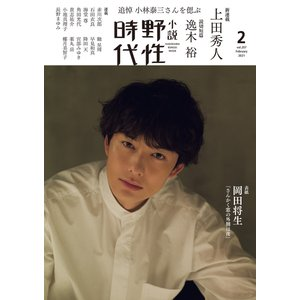 小説 野性時代 第207号 2021年2月号 電子書籍版 / 編:小説野性時代編集部 ebookjapan