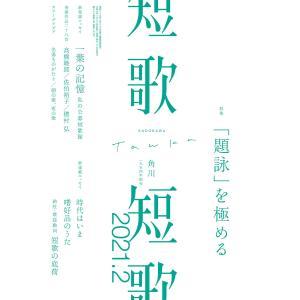 【初回50%OFFクーポン】短歌 2021年2月号 電子書籍版 / 編:角川文化振興財団 ebookjapan