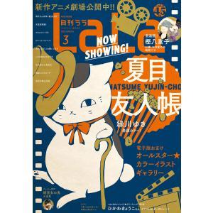 【電子版】LaLa 3月号(2021年) 電子書籍版 / LaLa編集部|ebookjapan