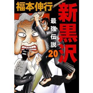新黒沢 最強伝説 (20) 電子書籍版 / 福本伸行|ebookjapan