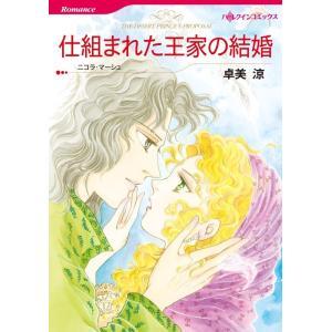 ハーレクインコミックス セット 2020年 vol.822 電子書籍版 / 卓美涼 原作:ニコラ・マーシュ 他|ebookjapan