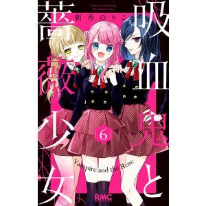 吸血鬼と薔薇少女 (6) 電子書籍版 / 朝香のりこ|ebookjapan