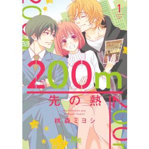 200m先の熱 (1) 電子書籍版 / 桃森ミヨシ|ebookjapan