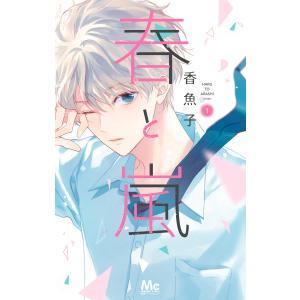 春と嵐 (1) 電子書籍版 / 香魚子|ebookjapan