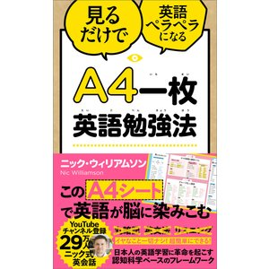 A4一枚英語勉強法 電子書籍版 / ニック・ウィリアムソン|ebookjapan