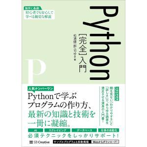 Python[完全]入門 電子書籍版 / 松浦健一郎/司ゆき