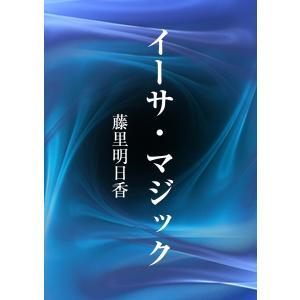 イーサ・マジック 電子書籍版 / 藤里明日香|ebookjapan