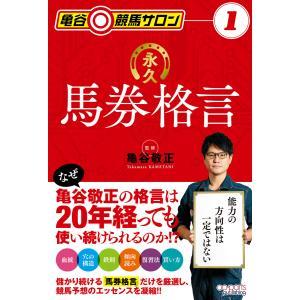 亀谷競馬サロン1 永久馬券格言 電子書籍版 / 亀谷敬正 ebookjapan