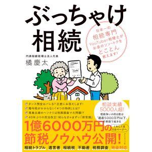ぶっちゃけ相続―――日本一の相続専門YouTuber税理士がお金のソン・トクをとことん教えます! 電...