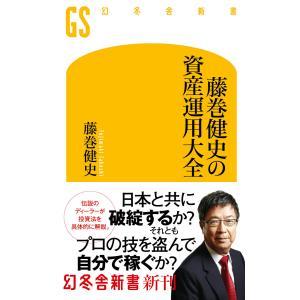藤巻健史の資産運用大全 電子書籍版 / 著:藤巻健史|ebookjapan