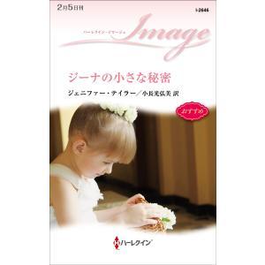 ジーナの小さな秘密 電子書籍版 / ジェニファー・テイラー/小長光弘美|ebookjapan
