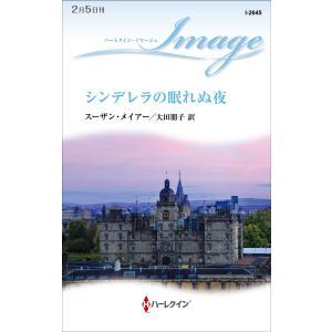 シンデレラの眠れぬ夜 電子書籍版 / スーザン・メイアー/大田朋子|ebookjapan