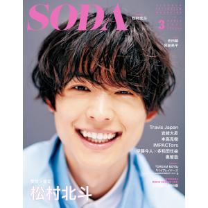 SODA 2021年3月号 電子書籍版 / 編:SODA編集部|ebookjapan