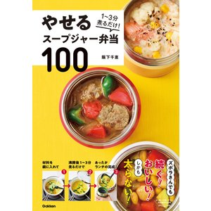 やせるスープジャー弁当100 電子書籍版 / 阪下千恵|ebookjapan