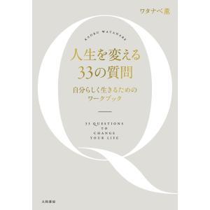 人生を変える33の質問〜自分らしく生きるためのワークブック 電子書籍版 / ワタナベ薫