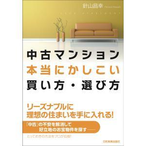 中古マンション本当にかしこい買い方・選び方 電子書籍版 / 針山昌幸 ebookjapan