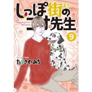 しっぽ街のコオ先生 (9) 電子書籍版 / たらさわみち