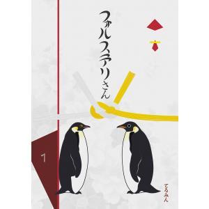 【初回50%OFFクーポン】フォルステリさん (1) 電子書籍版 / てるみん ebookjapan