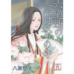 六道辻の冥府返りの寺 (5) 電子書籍版 / 八瀬惣子|ebookjapan