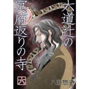六道辻の冥府返りの寺 (6) 電子書籍版 / 八瀬惣子|ebookjapan
