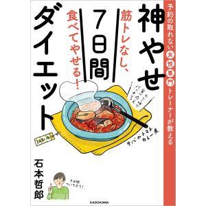 予約の取れない女性専門トレーナーが教える 筋トレなし、食べてやせる!神やせ7日間ダイエット 電子書籍版 / 著者:石本哲郎|ebookjapan