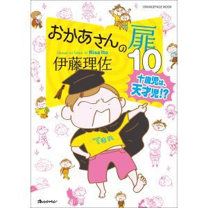 おかあさんの扉10 十歳児は天才児!? 電子書籍版 / 伊藤理佐|ebookjapan