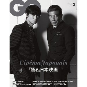 GQ JAPAN(ジーキュージャパン) 2021年3月号 電子書籍版 / GQ JAPAN(ジーキュージャパン)編集部|ebookjapan